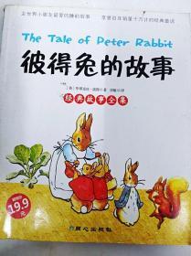 DI2169640 彼得兔的故事--经典故事全集【一版一印】