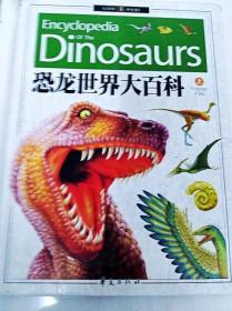 DI2169631 恐龙世界大百科【上】【铜版纸】【版权页缺失】