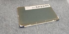 日本原版  线装珂罗版《北魏张猛龙碑》60年代清雅堂出版