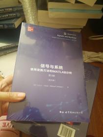 《信号与系统:使用变换方法和MATLAB分析(第3版)》