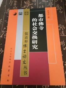 都市佛寺的社会交换研究——儒道释博士论文丛书