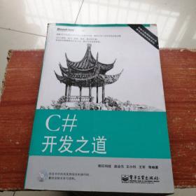 C#开发之道