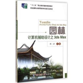 """园林计算机辅助设计之3ds Max/""""十二五""""职业教育国家规划教材"""