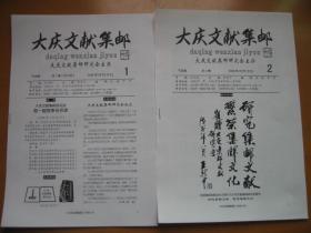 大庆文献集邮(总1~4,含创刊号)