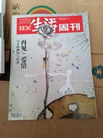 三联生活周刊 2021/07-08合刊