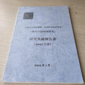 现代中国地域研究