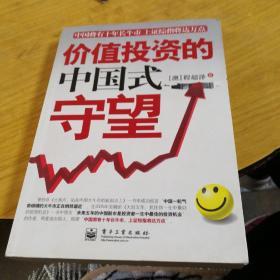 价值投资的中国式守望
