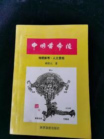 中国黄帝陵地貌新考人文景观