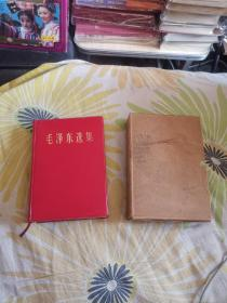 毛泽东选集(软精装,32开,带外套盒,1967年11月1印。)