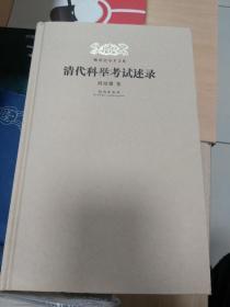 明清史学术文库:清代科举考试述录