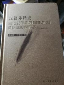 汉籍外译史 修订本