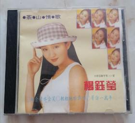 杨钰莹-茶山情歌(CD)