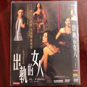 陈伟霆X夏文汐《出轨的女人》DVD