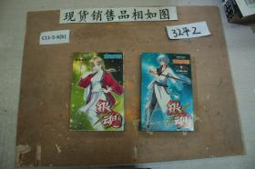银魂第49卷 第50卷(2本合售)