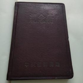 慰问纪念册