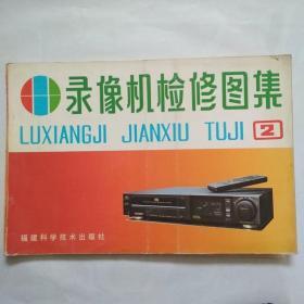 录像机检修图集