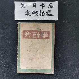 边区教材   会计学 (山东新华书店 1947年初版 仅印1500本)