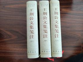 王荆公文集笺注(上中下)