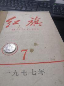 红旗 1977(7-12合订本)(有几册书口水印)