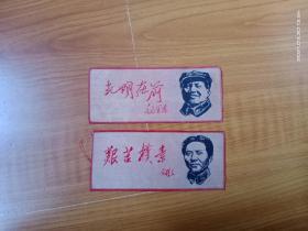 文革精品丝织带毛像书签:光明在前  艰苦朴素两枚合售(4.5cm*10.5cm)