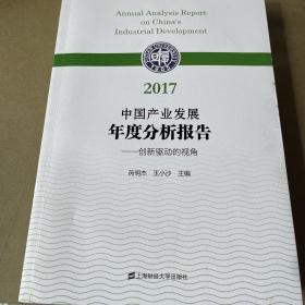2017中国产业发展年度分析报告:创新驱动的视角