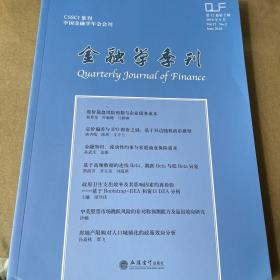 金融学季刊(2018年6月 第12卷第2期)