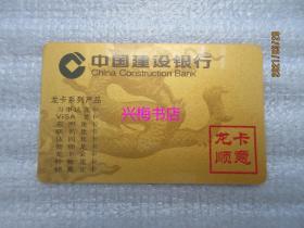 日历卡:中国建设银行龙卡(1997) 纪念香港回归 祈盼祖国统一