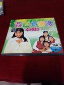 CD--卓依婷【校园青春乐】2碟