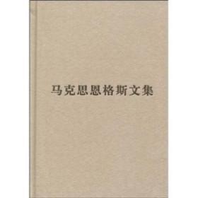 马克思恩格斯文集(第七卷)普及本 中共中央马克思恩格斯列宁斯大