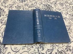 外国科技人物词典(生物学 医学卷)