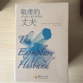 敬虔的丈夫:做合他心意的带领者【全新十品未开封】