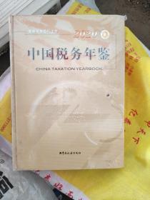 2020中国税务年鉴