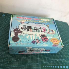法布尔昆虫记(1-10册全)套盒装