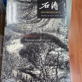 石涛:清初中国的绘画与现代性