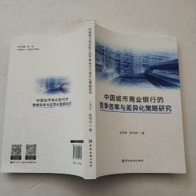 中国城市商业银行的竞争效率与差异化策略研究