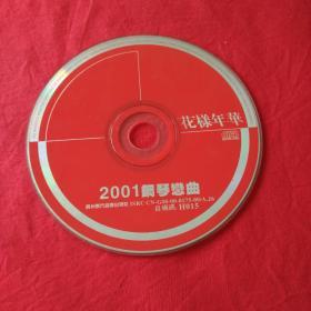 《花样年华2001年钢琴恋曲》CD光碟光盘唱片裸碟收藏珍藏