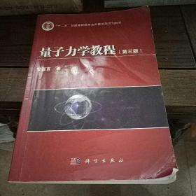 量子力学教程(第3版)