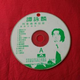 《谭咏麟纯金曲演唱会香港大球场A》真人演绎VCD光碟光盘唱片裸碟收藏珍藏