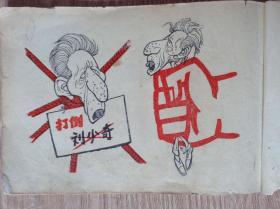 毛主席语录……文革时期小学生画册
