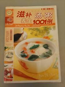滋补养生汤.粥1001例-饮食健康新体验:滋补养生汤·粥1001例   2021.3.30