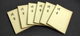 隋书 (全6册)一版一印