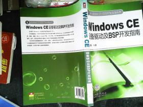 Windows CE设备驱动及BSP开发指南