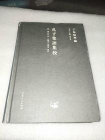 子海精华编:孔子集语集校