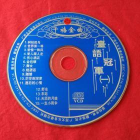 千禧金曲《台语冠军一》VCD光碟光盘唱片裸碟收藏珍藏