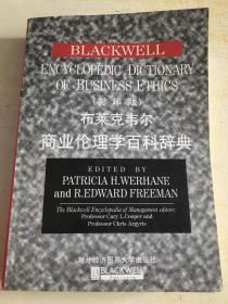 布莱克韦尔商业伦理学百科辞典(影印版)