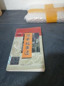 隋书故事选