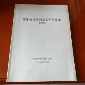国家标准渔药及其使用技术(修订版)