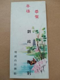 民国时期的老名片(山水人物)