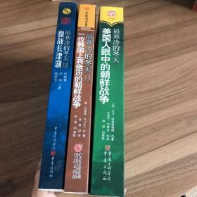 最寒冷的冬天(一、二、三)全3卷:美国人眼中的朝鲜战争、一位韩国上将亲历的朝鲜战争、血战长津湖