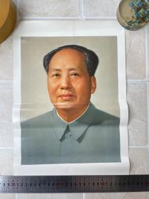 毛主席像宣传画 8开 1966年 人美 毛主席标准像